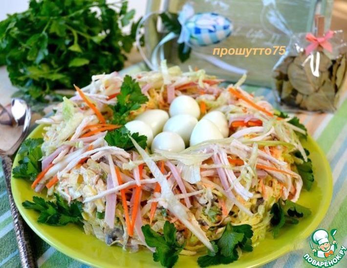 Рецепт: Салат Ласточкино гнездо