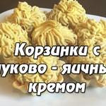 Тарталетки с луково-яичной начинкой