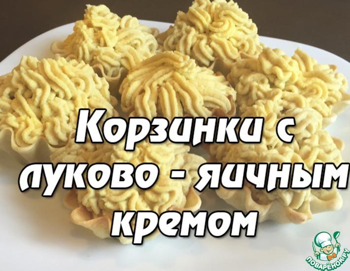 Рецепт: Тарталетки с луково-яичной начинкой