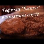 Тефтели Ежики в томатном соусе