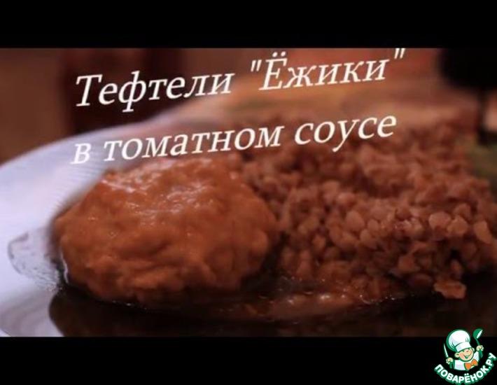 Рецепт: Тефтели Ежики в томатном соусе