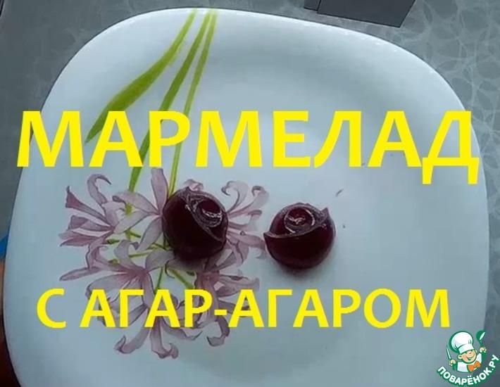 Рецепт: Мармелад без желатина