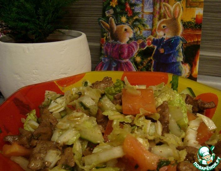 Рецепт: Салат Печень и овощи