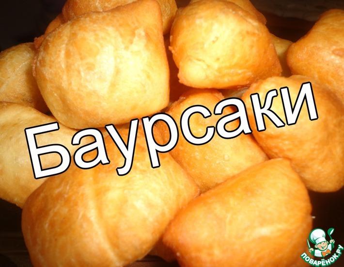 Рецепт: Баурсаки