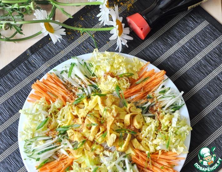 Рецепт: Китайский праздничный салат