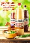 Конкурс рецептов Квасное лето