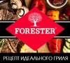 Результаты мастер-класса Forester. Рецепт идеального гриля