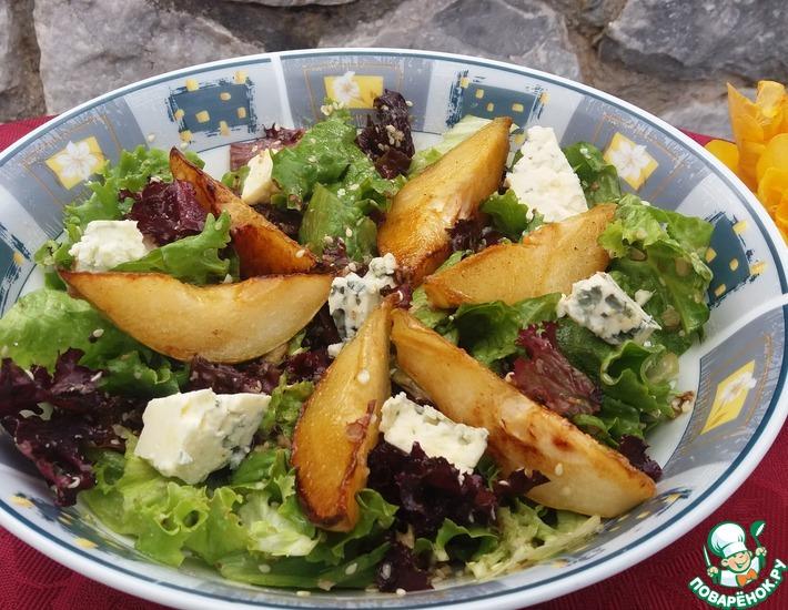Рецепт: Салат с карамелизованной грушей и сыром
