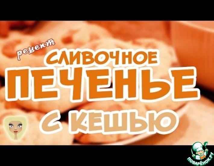 Рецепт: Сливочное печенье с кешью