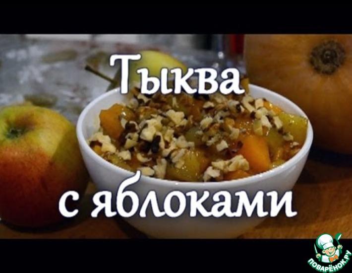 Рецепт: Десерт из тыквы и яблок