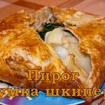 Пирог Сумка шкипера