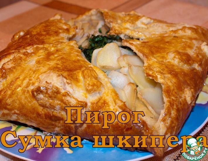 Рецепт: Пирог Сумка шкипера