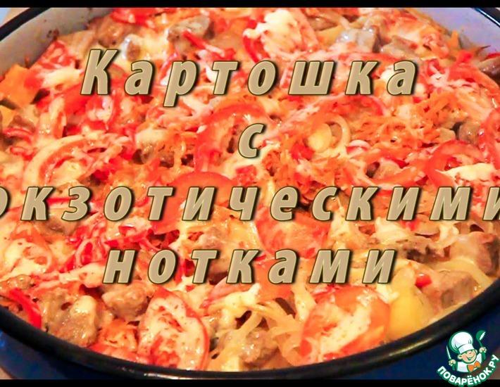 Рецепт: Картошка с экзотическими нотками