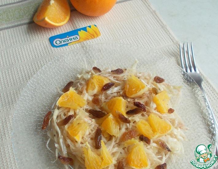 Рецепт: Капустный салат с изюмом и апельсином