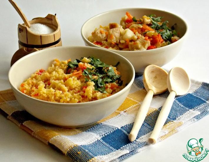 Рецепт: Кус-кус с овощами и мясом