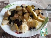 Сладкий кус-кус на завтрак ингредиенты
