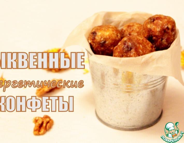 Рецепт: Тыквенные энергетические конфеты