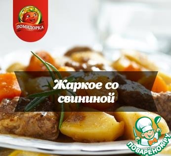 Рецепт Жаркое со свининой