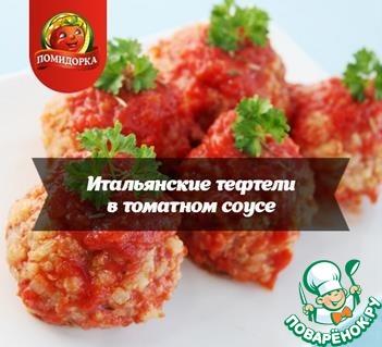 Рецепт Итальянские тефтели в томатном соусе