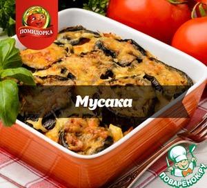 Рецепт: Мусака
