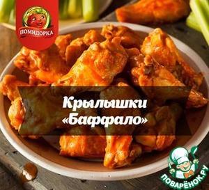 Рецепт: Крылышки «Баффало»