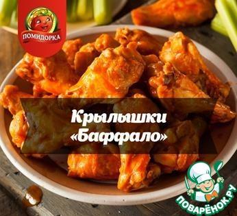 Рецепт Крылышки «Баффало»