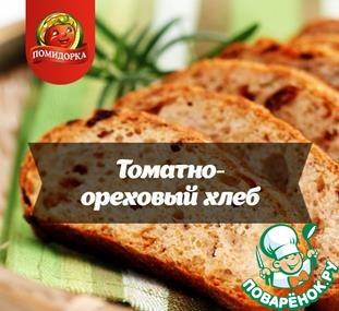 Рецепт Томатно-ореховый хлеб