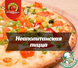 Рецепт: Неаполитанская пицца