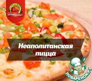 Рецепт Неаполитанская пицца