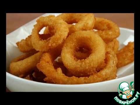 Рецепт Луковые кольца, видео рецепт за минуту