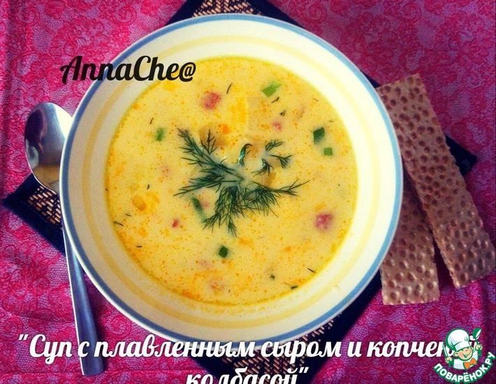 Рецепт: Суп с плавленым сыром и колбасой