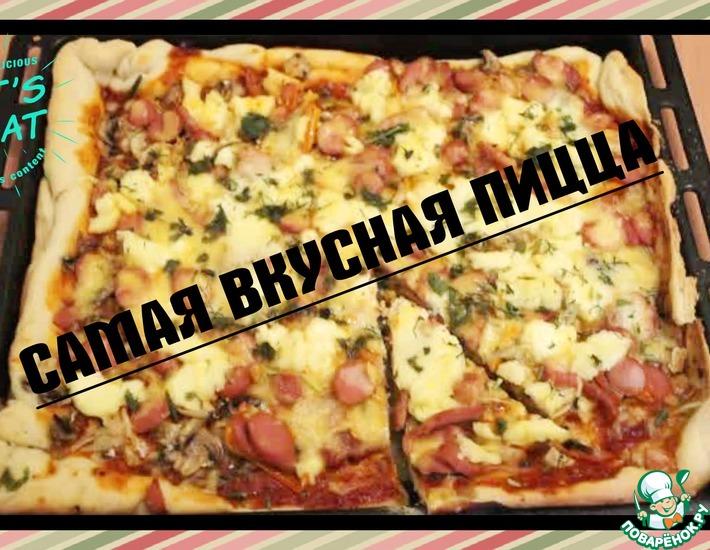 Рецепт: Самая вкусная пицца