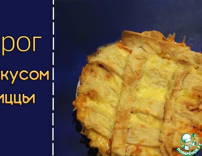 Рецепт: Пирог со вкусом пиццы