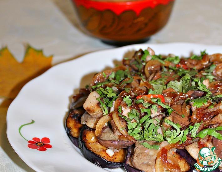 Рецепт: Пикантная закуска из баклажанов и грибов
