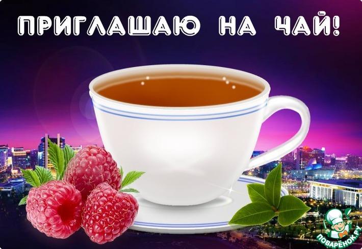 уверенностью можно открытки пригласить на чай как такового