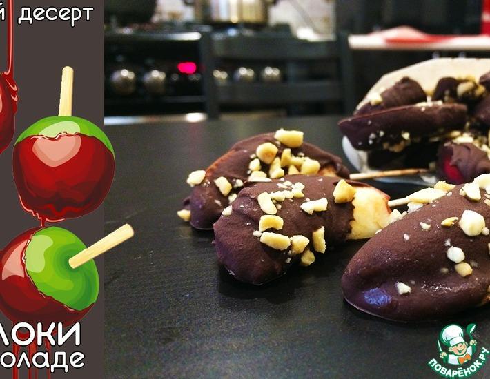 Рецепт: Яблоки в шоколаде