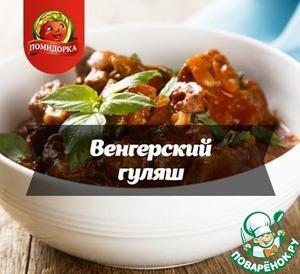 Рецепт: Венгерский гуляш