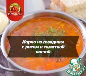 Рецепт: Харчо из говядины с рисом и томатной пастой