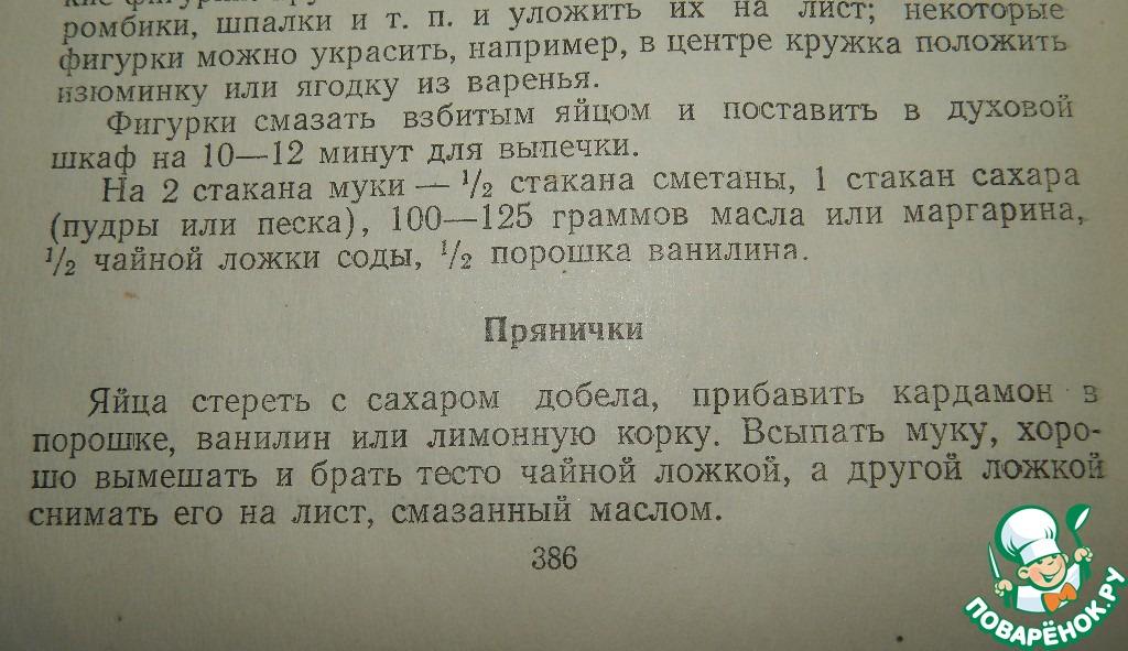 Русские пряники