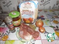 """Подлива из свинины """"Просто и Вкусно"""" ингредиенты"""