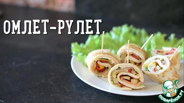 Рецепт Омлет-рулет