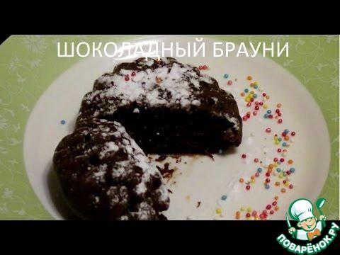 Рецепт Шоколадный маффин-брауни