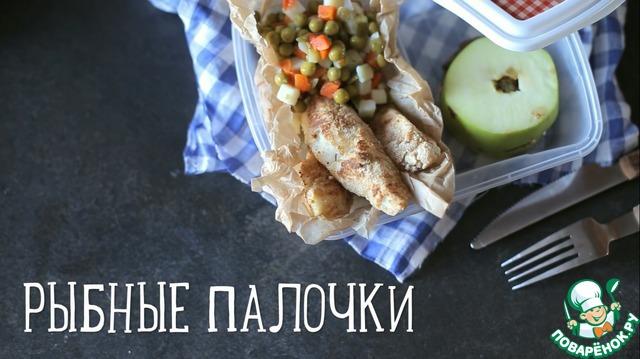 """Рецепт Рыбные палочки, Яблочный сэндвич """"Ланч школьника"""""""