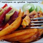 Картофель Красный на луковой подстилке