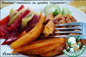 Рецепт: Картофель Красный на луковой подстилке