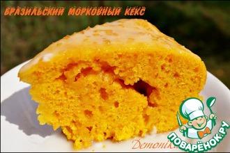 Рецепт: Бразильский морковный кекс
