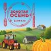 Конкурс рецептов Золотая осень