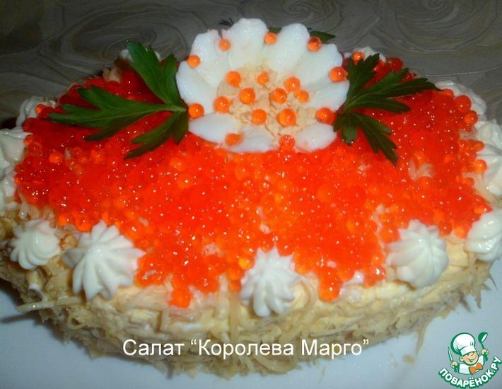 Рецепт: Салат Королева Марго
