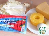 Салат на ананасовых кольцах ингредиенты