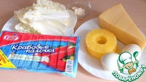 Ингредиенты для приготовления салата.